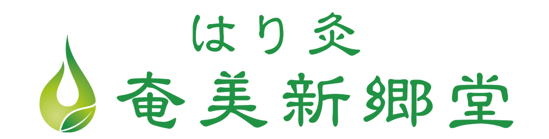 奄美新郷堂